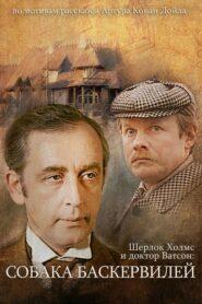 Приключения Шерлока Холмса и доктора Ватсона: Собака Баскервилей. Часть 1