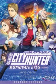 劇場版 CITY HUNTER  新宿PRIVATE EYES