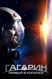 Gagarin Pierwszy w kosmosie