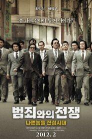 Bezimienny Gangster: Prawo czasów