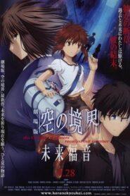 Kara no Kyōkai: Mirai Fukuin