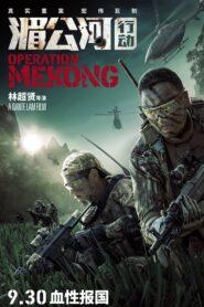 Operacja Mekong
