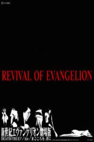 新世紀エヴァンゲリオン劇場版 Revival of Evangelion