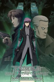 Ghost in The Shell: Stand Alone Complex – Solid State Society