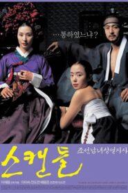 스캔들 – 조선남녀상열지사