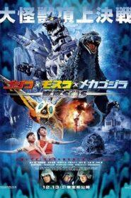 Godzilla: S.O.S. dla Tokio