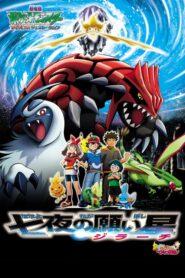 Pokemon: Jirachi – Spełnione Marzenia