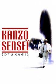カンゾー先生