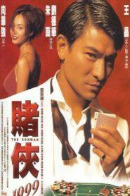 賭俠 1999