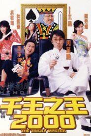 千王之王 2000
